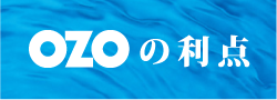 OZOの利点